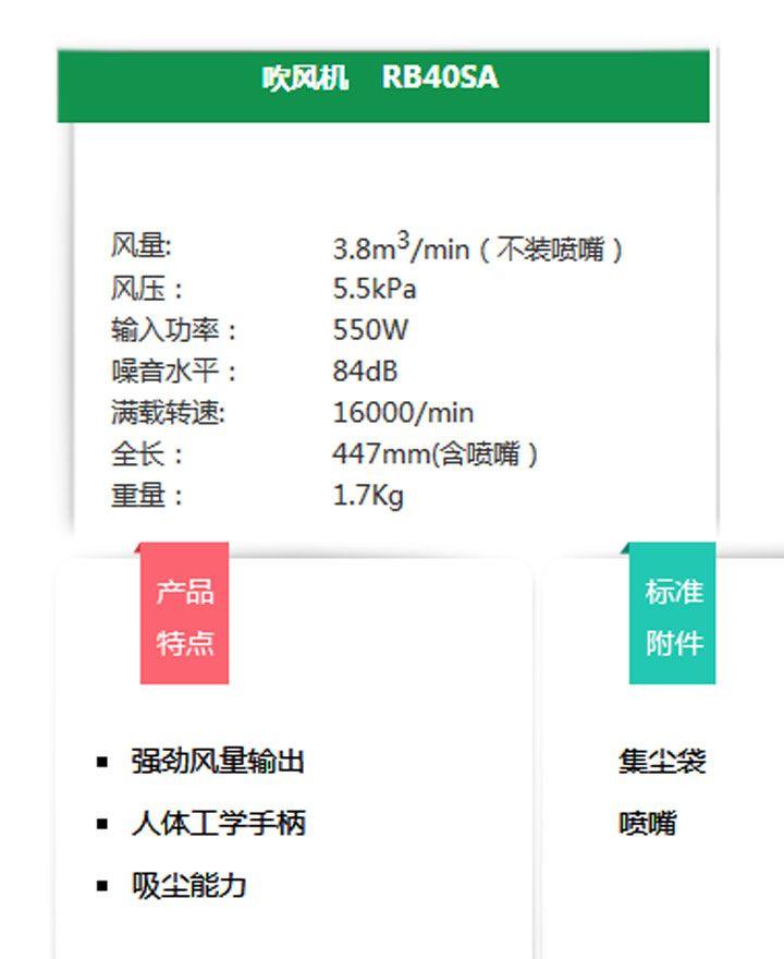 四川日立工具 强力吹风机    RB40SA