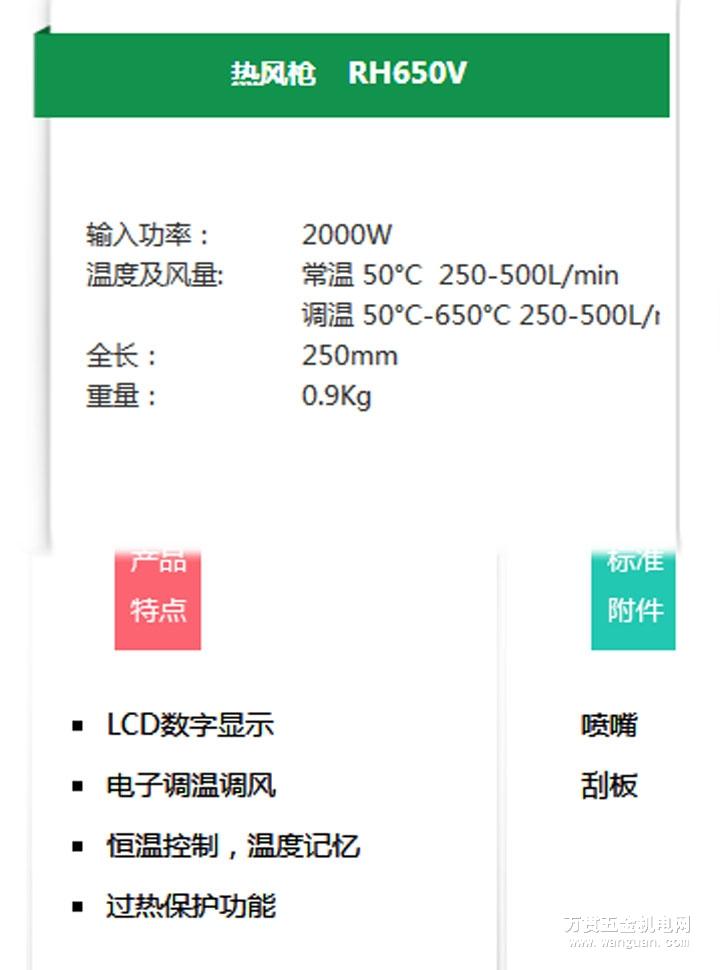西南日立电动工具LCD数字显示热风枪    RH650V