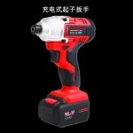 中粤1F18 18V充电扳手电钻 成都批发价格