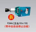 西南地区 电动扳手 F24A/F24L/E24L 专业生产