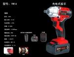 中粵1W14充電扳手 價格實惠