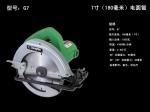 G7电圆锯