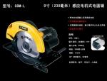 中粤G9M-L电圆锯 成都厂家直销