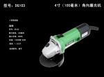DG103角磨机 成都厂家直销
