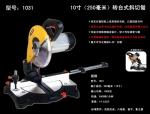 中粤1031锯铝机 成都厂家直销