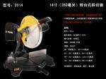 中粤2214锯铝机 成都厂家直销
