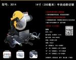 中粤3014锯铝机 成都厂家销售