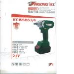 精工 HY-WSBS3/4電鉆 成都廠家直銷