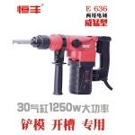 四川成都 恒丰E636两用电锤