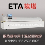 供ETA埃塔回流焊埃塔特种回流焊机