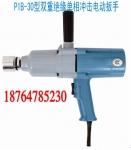 P1B-30双重绝缘单相冲击电动扳手优质供应商价格
