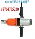 P3B-36三相冲击电动扳手优质供应商价格