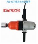 P3B-42三相冲击电动扳手优质供应商价格