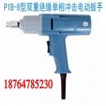 P1B-8双重绝缘单相冲击电动扳手优质供应商价格