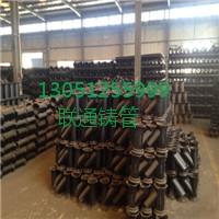国标机制联通铸铁管及管件TY三通