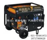 手推250A氩弧焊发电电焊机