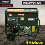 大泽TO250A自发电试电焊机