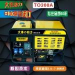 300A电启动直流发电电焊机价格