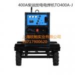 大泽TO400A-J是款柴油发电电焊两用机