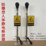 防爆人体静电释放器亚导体,本安型