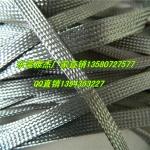 不锈钢丝编织带