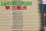 正品合金鋼焊條WEWELDING600