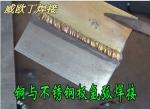 供應銅與不銹鋼氬弧焊用威歐丁204S黃銅氬弧焊絲