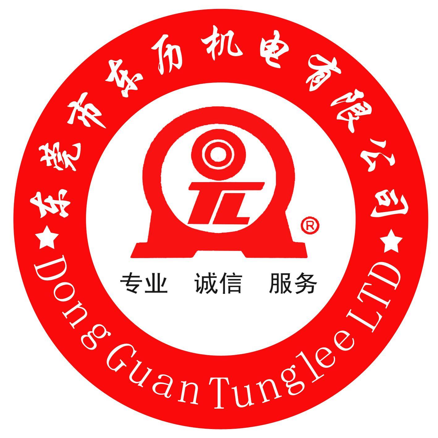 东莞东历机电有限公司