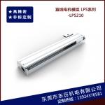 厂家销售 线性电机直线电机线性模组 免费安装、调试