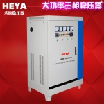 全自动大功率三相铜柱式调压稳压器SBW-180KVA 180