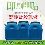 大足县/黔江区/巫溪县 瓷砖背胶乳液 瓷砖背涂胶 即刷即贴型