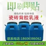 上海市/浦东新区/奉贤区 瓷砖背胶乳液 瓷砖背涂胶
