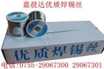 嘉晨达锡丝焊锡丝  原厂高品质保证!