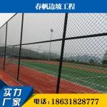 供应东北三省,蓝球场围栏,足球场围网,羽毛球场围网