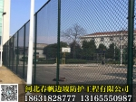 体育场围网春帆篮球场围网体育场围网厂家备有现货