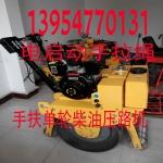 供应山东济宁小型振动碾厂家,找13954770131