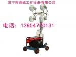柴油发电机照明车多少钱一台?13954770131