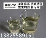 广东造纸助剂 专业纸浆防腐杀菌剂 防腐防臭剂