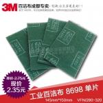 四川工業百潔布品質供應商批發_成都3M百潔布價格實惠