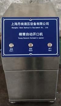 椰子自动开孔机-上海丹埃