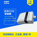 养殖环境CO2传感器模拟量输出
