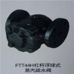 FTT44杠杆浮球式蒸汽疏水阀