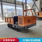 农用橡胶履带运输车 5吨单人驾驶自卸车