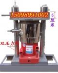 小型液压式香油机
