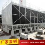 方舟FKH方形横流式冷却塔 厂家直销工业开式冷却塔