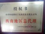天津市科达包装机械西南地区总代理授权书