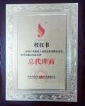 天津永创伟业包装机械四川地区总代理授权书