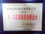 3.15质量稳定合格企业