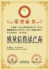 济南中鲁之星中国名优精品