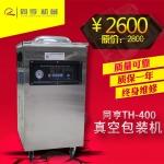 单室食品真空包装机成都同亨包装设备TH-400 用途广